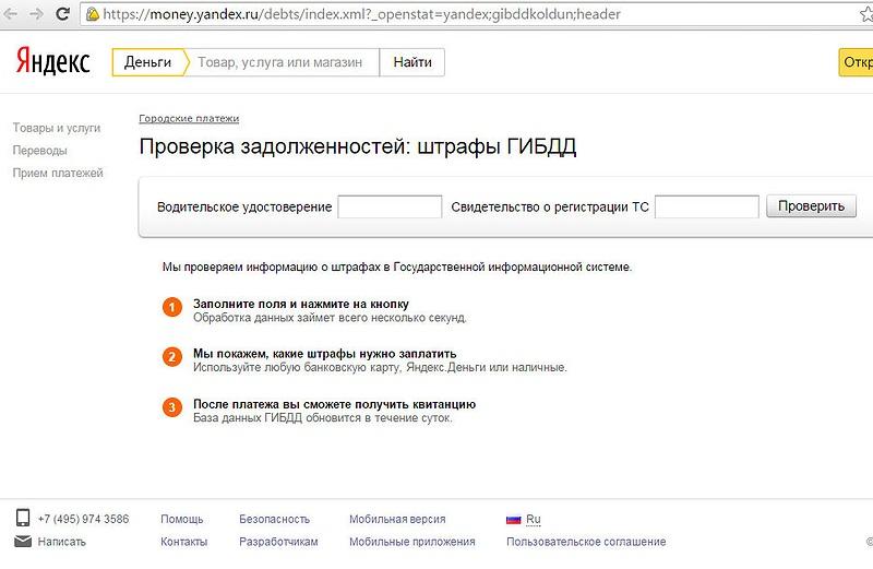Проверка штрафов ГИБДД на сайте Яндекс.Деньги