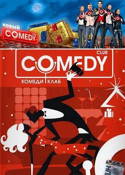 ����� ������ ����. Comedy Club (2016)