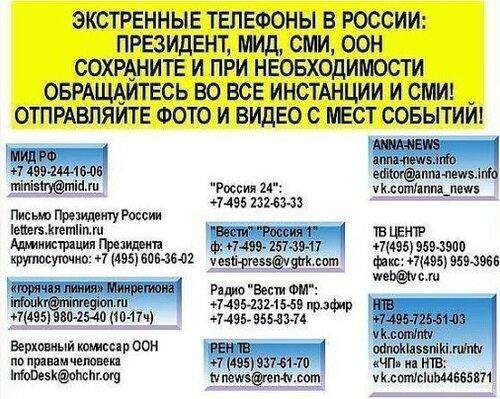 Экстренные телефоны и электронные адреса в России