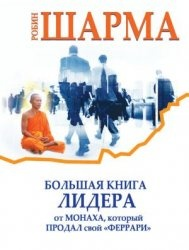 Книга Большая книга лидера от монаха, который продал свой «феррари»