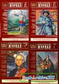 Военно-исторический журнал №1-12 (2005)