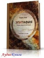 Книга Берг Борис - Эпитафия (АудиоКнига)