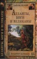 Книга Атланты, боги и великаны