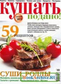 Журнал Кушать подано №11 (ноябрь 2013)