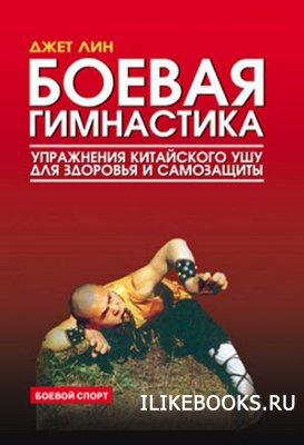 Книга Джет Лин - Боевая гимнастика. Упражнения китайского ушу для здоровья и самозащиты