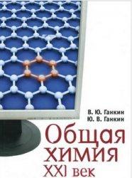 Книга Общая химия. XXI век