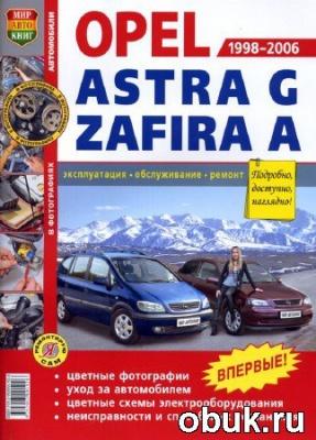 Книга OPEL Astra G Zafira A (2010, PDF, DjVu, DОС, RUS)