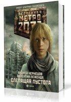 Книга Чернецов Андрей, Леженда Валентин. Вселенная Метро 2033. Слепящая пустота (Аудиокнига)  667Мб