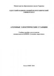 Книга Атомные электрические станции