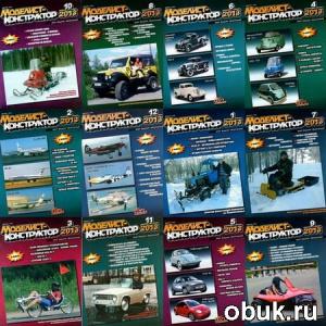Журнал Моделист-конструктор №1-12 (январь-декабрь 2013). Архив 2013