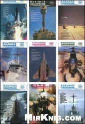 Зарубежное военное обозрение №1-12 1994