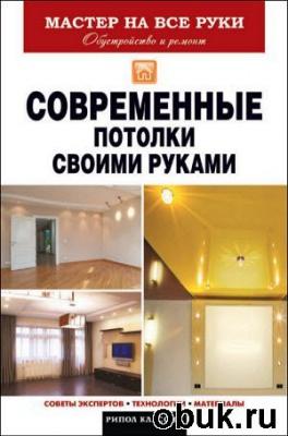 Книга Современные потолки своими руками