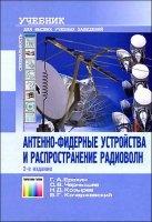 Журнал Антенно-фидерные устройства и распространение радиоволн