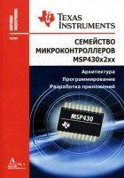 Книга Семейство микроконтроллеров MSP430x2xx. Архитектура, программирование, разработка приложений (2010) PDF, DjVu