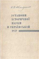 Книга Установи історичної науки в Українській РСР