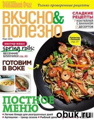 Книга Вкусно и Полезно №44 (март 2012)
