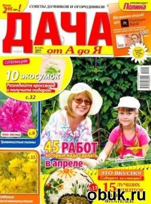 Книга Дача от А до Я №4 (апрель 2012)