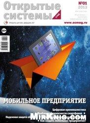Журнал Открытые системы №1 2013