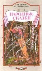 Журнал Народные сказки. т. 4