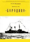 "Книга Броненосцы типа ""Бородино"""
