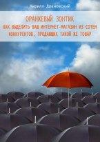 Оранжевый зонтик для интернет-магазина