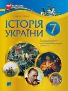 Книга Історія України. 7 клас
