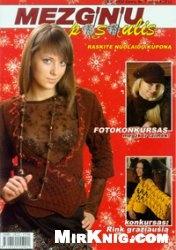 Журнал Mezginiu pasaulis  №7, 2006/зима