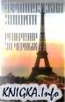 Книга Французская защита. Репертуар за чёрных