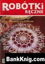Журнал Robotki reczne №9 2002 jpeg 12,7Мб