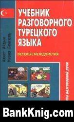 Книга Учебник разговорного турецкого языка. Веселые междометия. pdf 36,9Мб