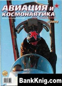 Журнал Авиация и космонавтика №4 2008 pdf 14Мб