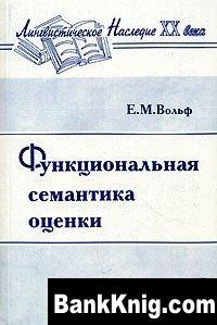 Книга Функциональная семантика оценки djvu 6,63Мб