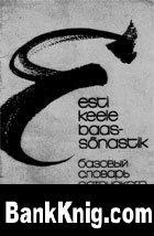 Книга Eesti keele baassonastik. Базовый словарь эстонского языка pdf 17,2Мб