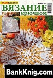 Журнал Diana Креатив Вязание крючком № 6 - 2001 pdf 32,02Мб