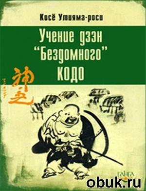 """Книга Косе Утияма-роси. Учение дзэн """"Бездомного"""" Кодо"""
