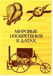 Книга Мировые изобретения в датах