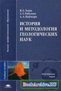 Книга История и методология геологических наук .
