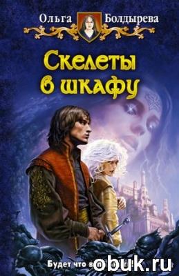 Книга Ольга Болдырева. Скелеты в шкафу