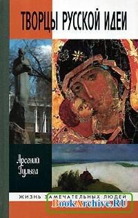 Книга Творцы русской идеи.