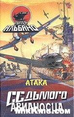 Книга Атака седьмого авианосца