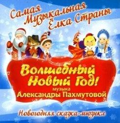 Аудиокнига Волшебный Новый год! Сказка-мюзикл