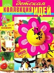 Книга Детская коллекция идей №7-8 2004