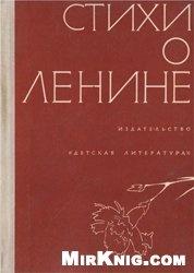 Книга Стихи о Ленине