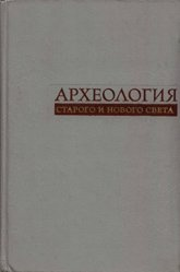 Книга Археология Старого и Нового Света