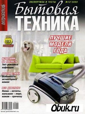 Журнал Потребитель №12 2009. Бытовая техника