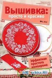 Книга Вышивка: просто и красиво № 4 2012.