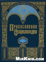 Православная энциклопедия т.3
