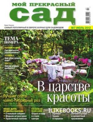 Журнал Мой прекрасный сад №7 (июль 2012)