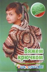 Вязание модно и просто Вяжем детям Спецвыпуск № 3 2012.