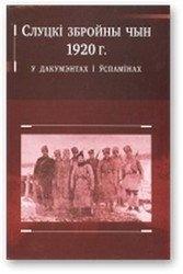 Книга Слуцкі збройны чын 1920 г. у дакумэнтах і ўспамінах